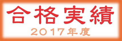 2017合格実績