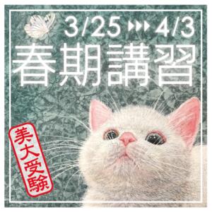 '21_春季_サムネ