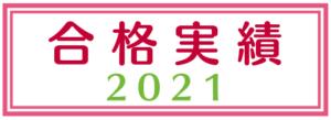 スクリーンショット 2021-04-07 18.59.31